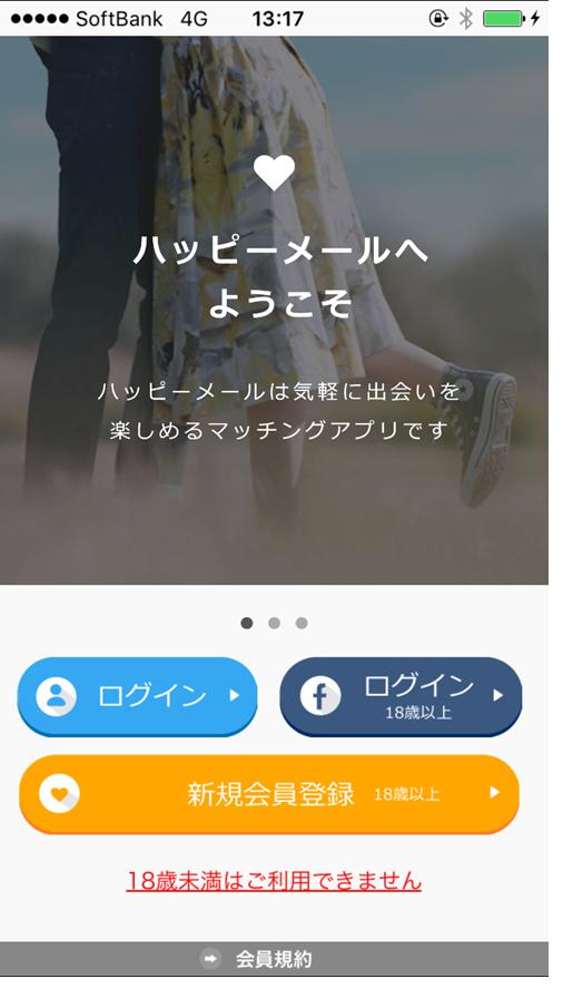 ハッピーメールのスマホ画面トップページ