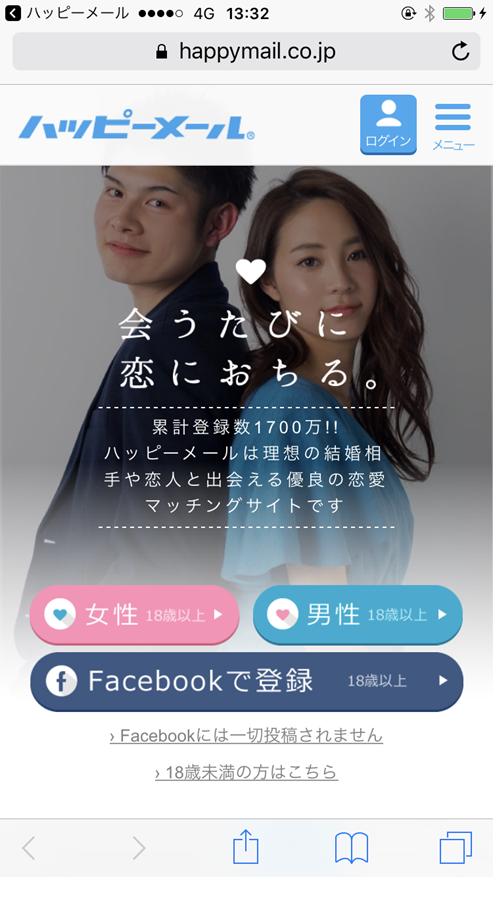 Facebook登録ボタン画面