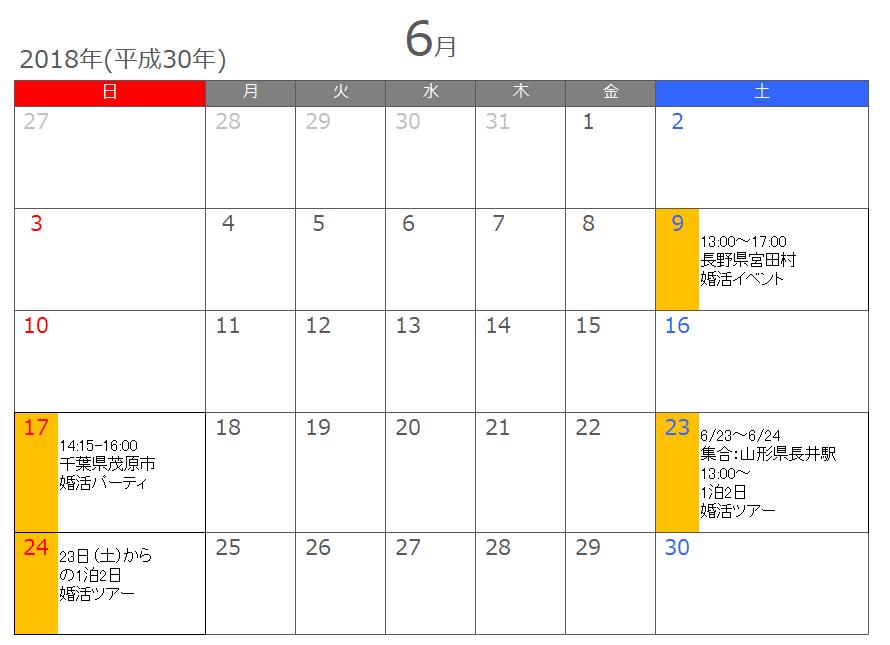 婚活イベントのスケジュールカレンダー