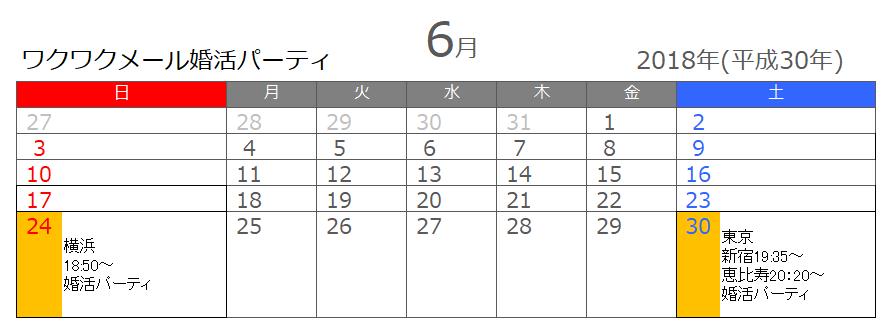 婚活パーティのスケジュールカレンダー