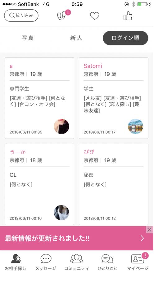 PCMAX京都の女性プロフ一覧