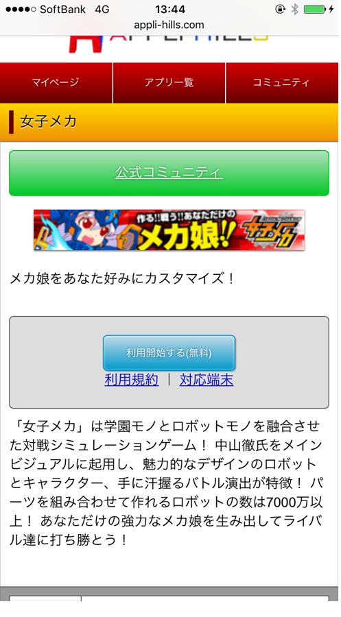 女子メカゲームのトップ画面
