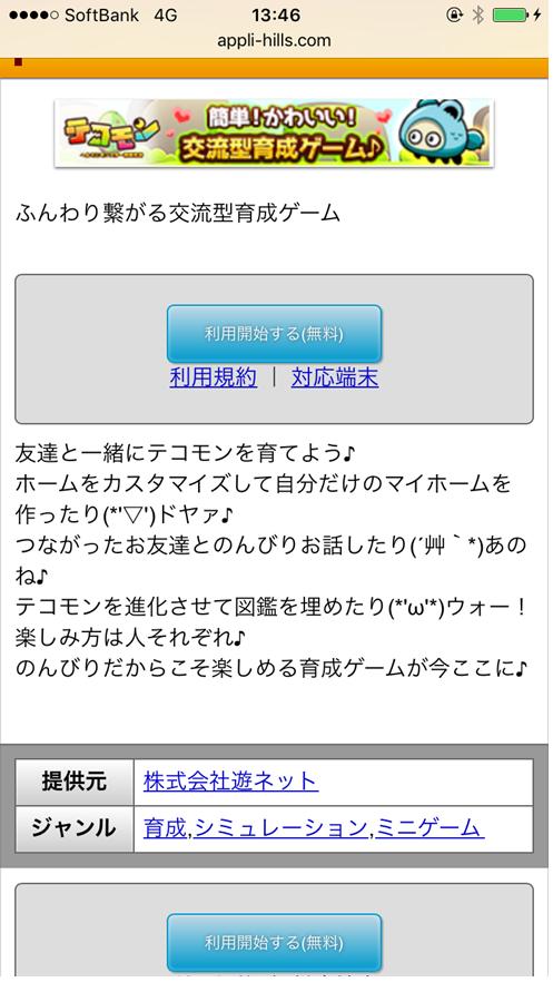箱庭系の育成ゲームのトップ画面