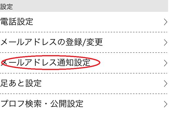 メールアドレスの通知設定設画面