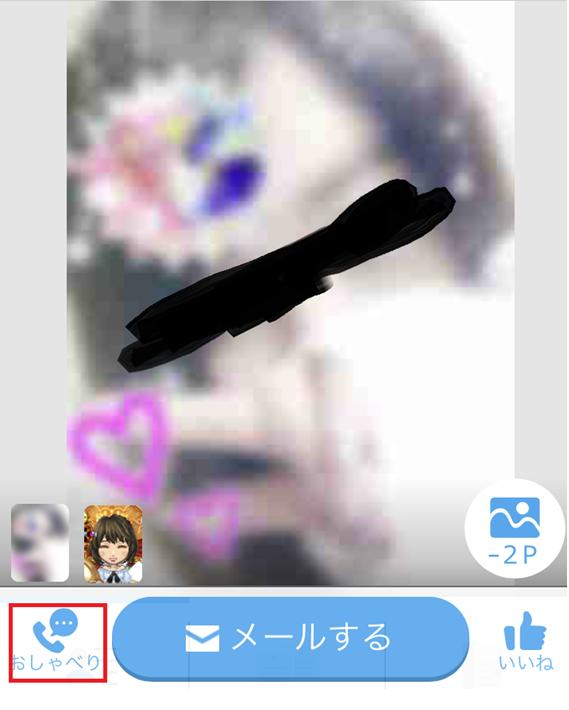 女性プロフ画像とその下のおしゃべりボタン画面