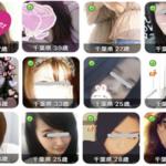 出会い系サイト別!千葉の会員ユーザー層を比較