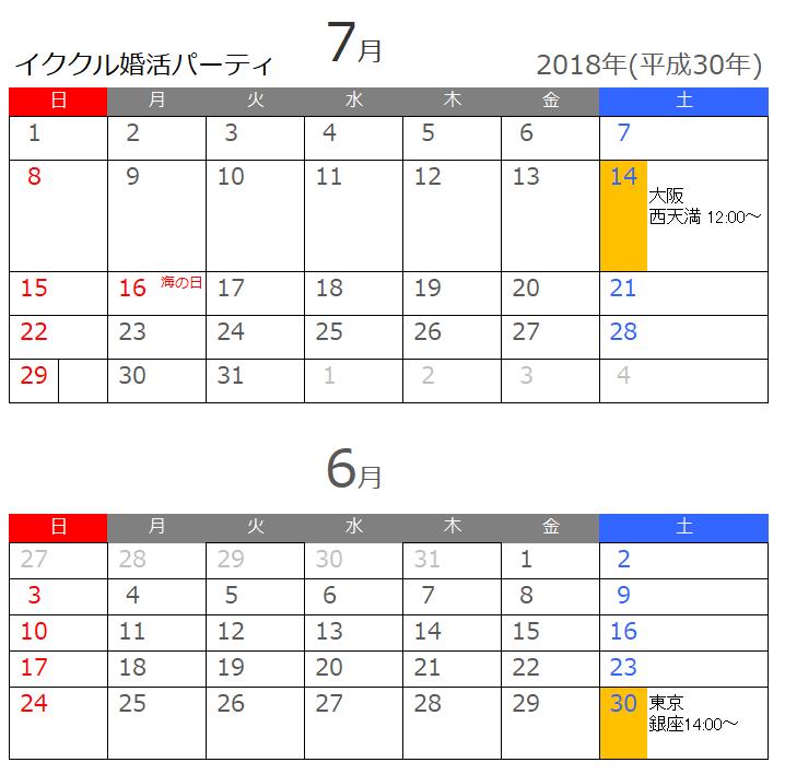 6月7月イククル婚活パーティのスケジュールカレンダー