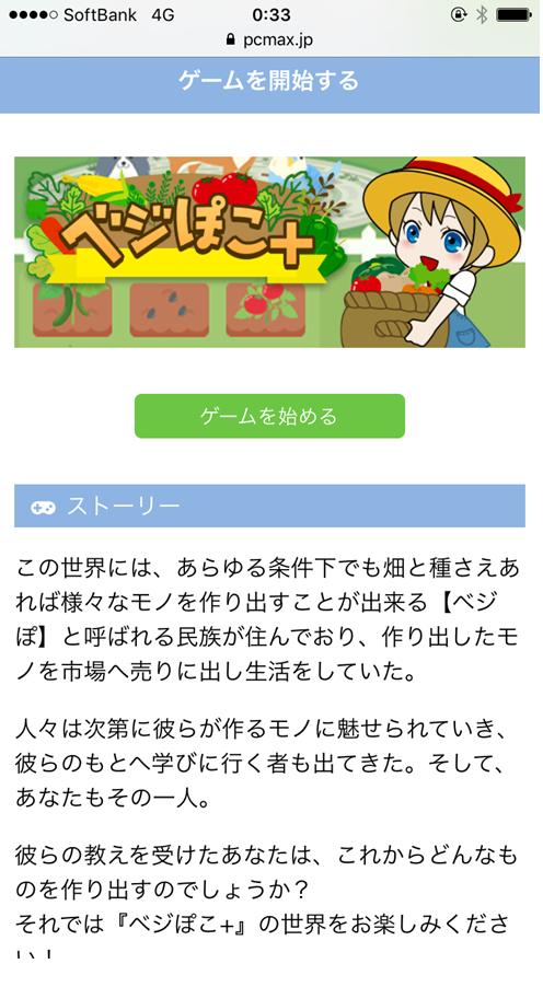 PCMAXゲーム ペジぽこ画面