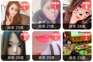 出会い系サイト別!岐阜の会員ユーザー層を比較