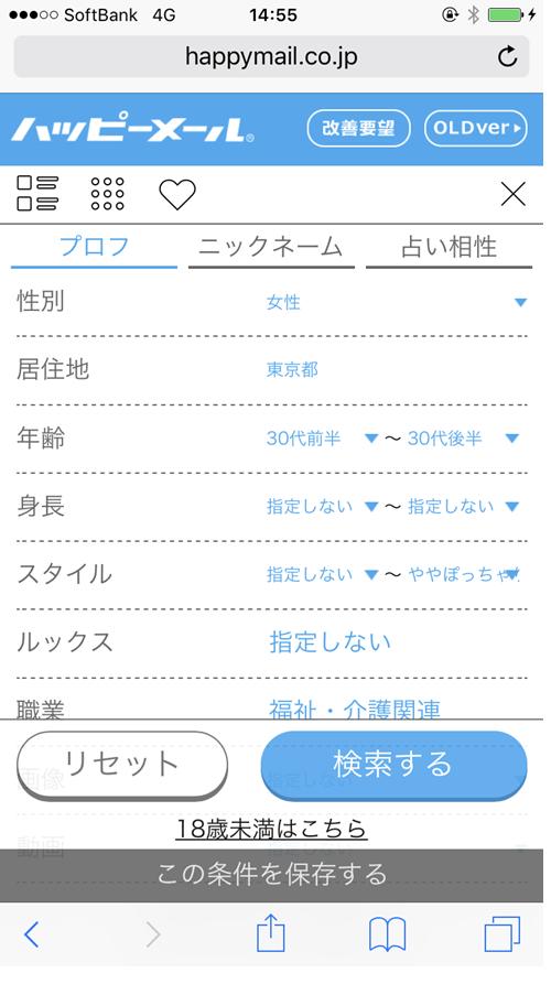 掲示板の検索絞り込み画面