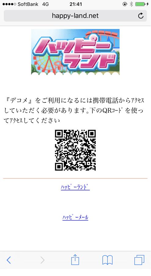 デコメ用Qコード画面