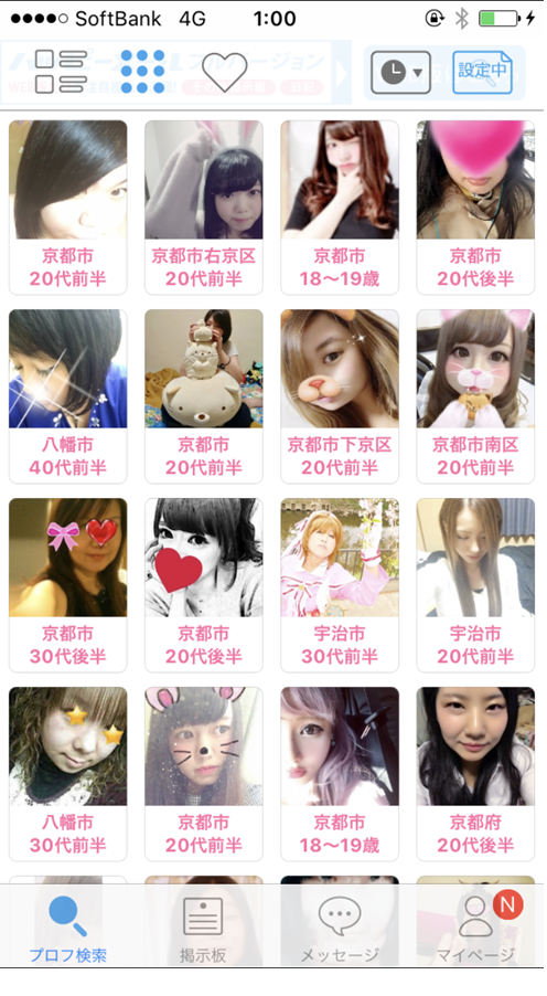 ハッピーメール京都の女性プロフ一覧