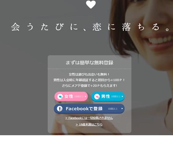 ハッピーメールのトップページ画面