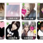 出会い系サイト別!広島の会員ユーザー層を比較