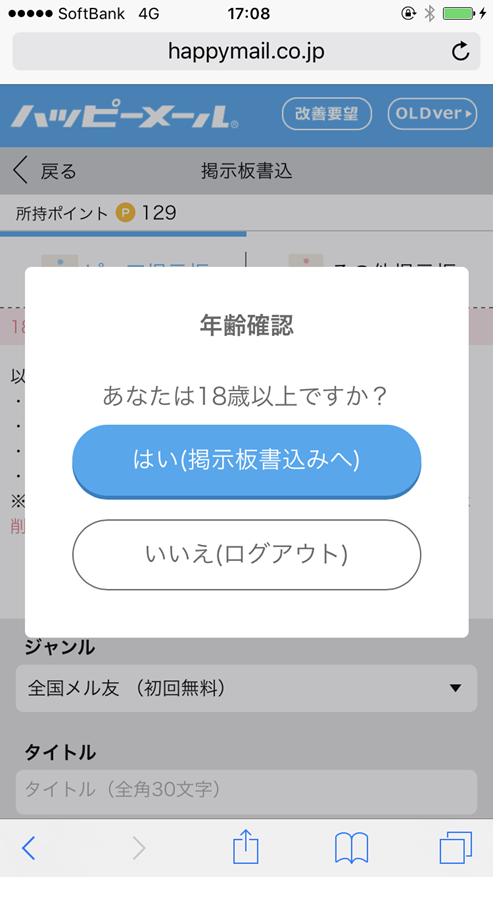掲示板書き込みボタン画面