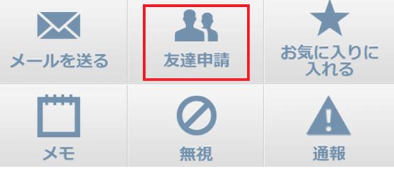 友達申請ボタンのあるメニュー画面