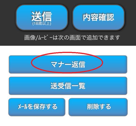 マナー返信ボタン画面