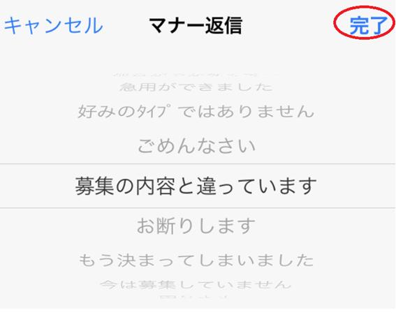 定型文の選択画面