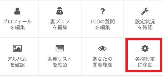 各種設定に移動のボタン画面