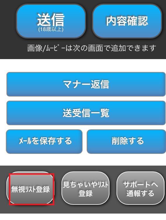 無視リスト選択ボタン画面