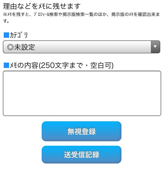 無視リストに登録した理由のメモ保存画面
