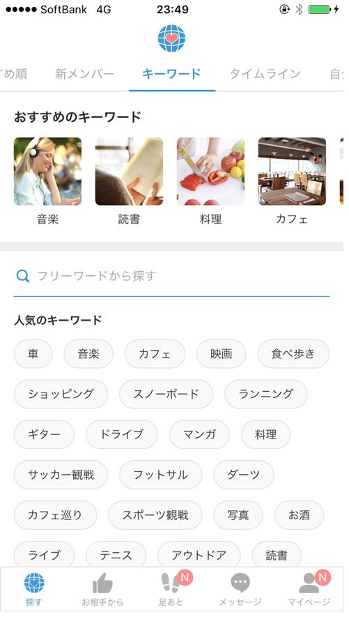 omiaiキーワード検索画面