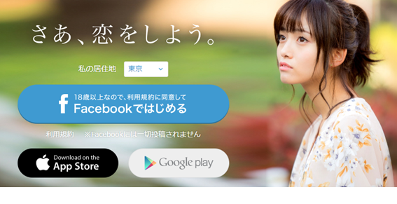 omiaiのトップページ画面
