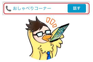 おしゃべりコーナーボタン画面と鳥キャライラスト