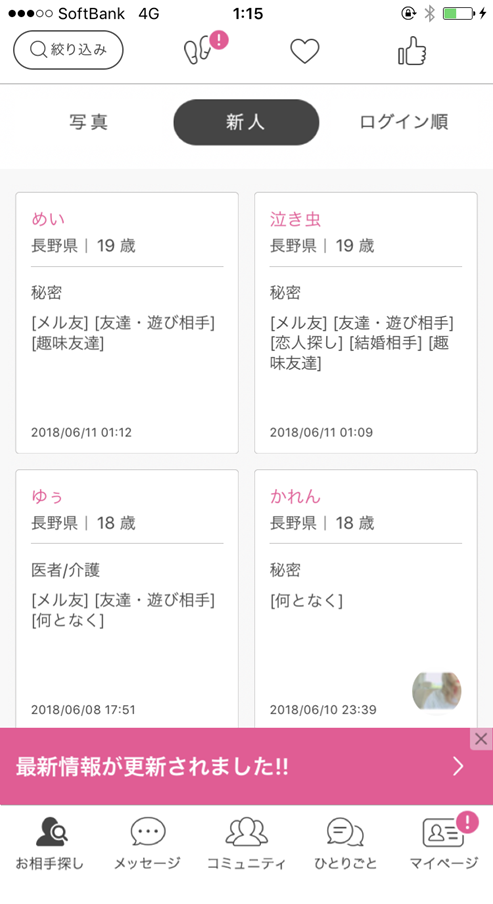 PCMAX長野県の女性プロフィール一覧
