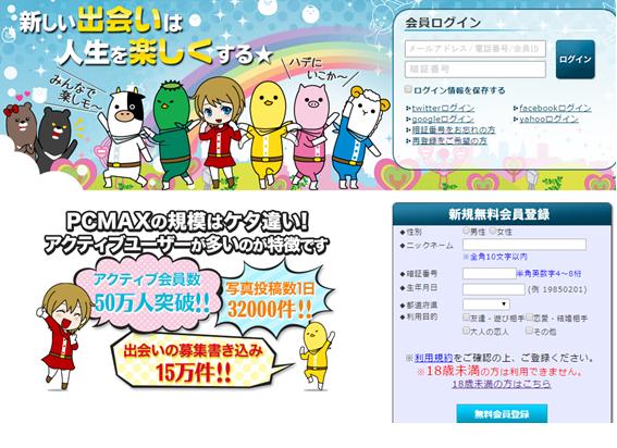 PCMAXのトップページ画面