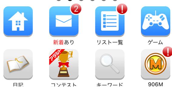 ログイン後のメニューボタン一覧 新着メール リスト一覧 ゲーム 日記 コンテスト キーワード検索