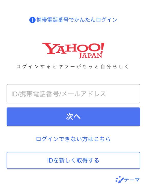 Yahoo!JapanIDでの登録画面