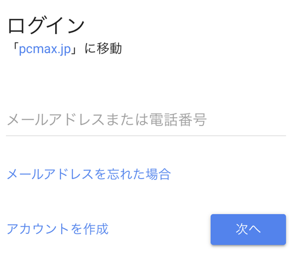 Googleアカウントでの登録画面