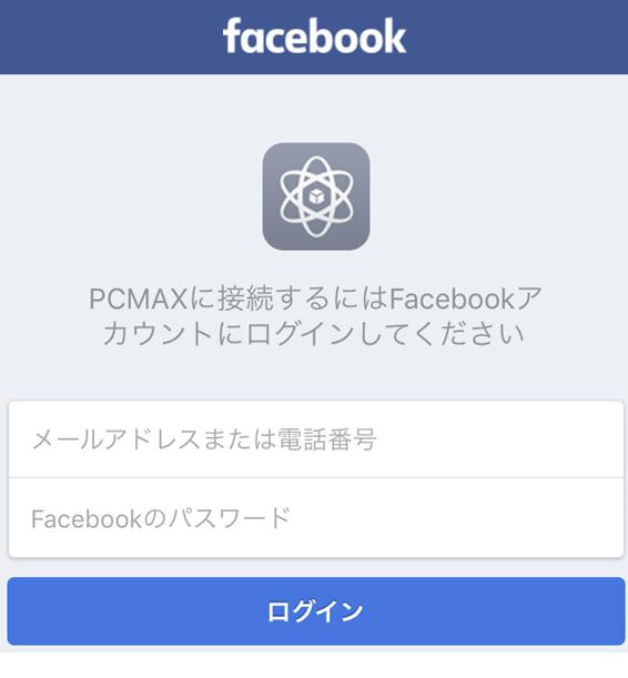 Facebookアカウントでの登録画面