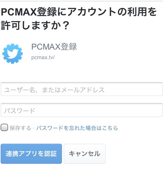 Twitterアカウントでの登録画面