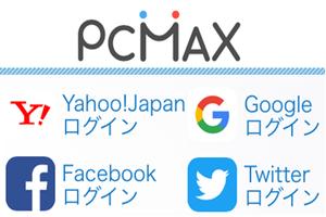 PCMAXをオープンID(ソーシャルサービス)で登録するメリット