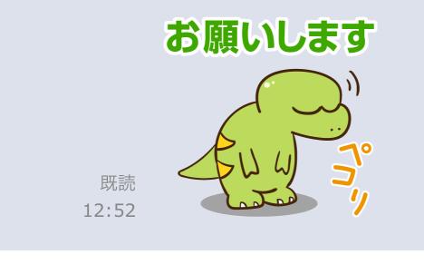 恐竜のスタンプでお願いしますペコリ