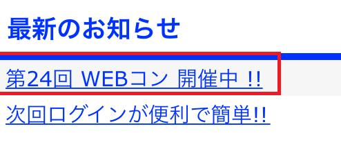 webコンテストのボタン画面
