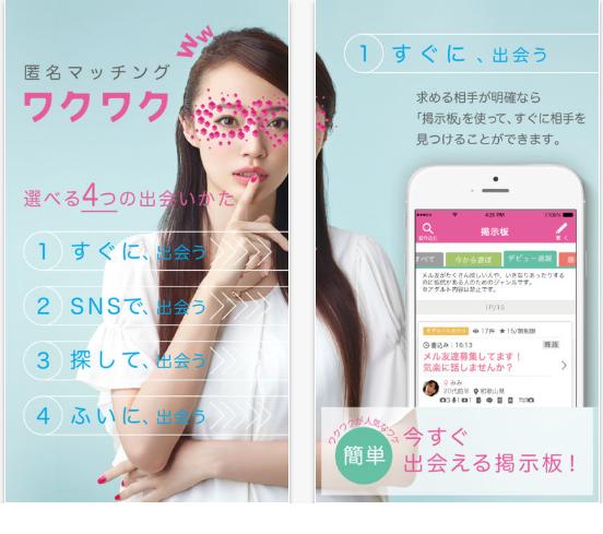 ワクワクメールのアプリトップ画面
