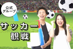 【終了イベント】一緒にサッカー観戦したい!7月15日まで