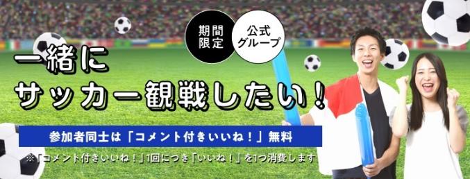 ヤフーパートナー開催中イベント画面