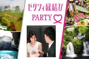 【終了したパーティ】ゼクシィ縁結び婚活2018年6月