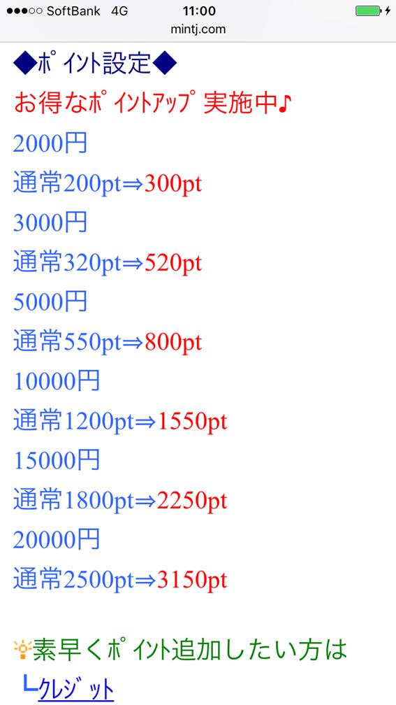 コンビニ決済した場合の料金一覧表
