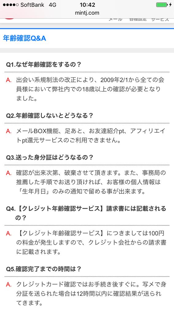 年齢確認に関するQAページ画面