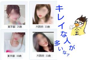 YYC女性会員データ【都道府県別】新人数とサクラ数を公開