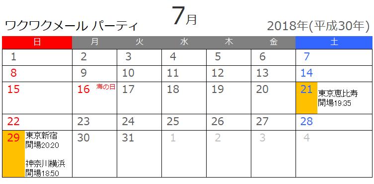 ワクワクメール主催パーティのスケジュールカレンダー