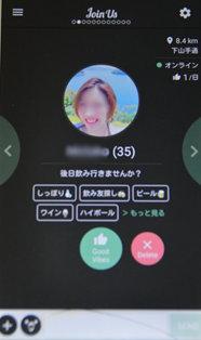30代女の子ユーザー2