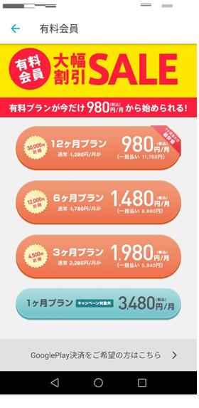 無料会員限定の大幅割引セール広告