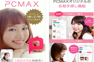 PCMAXのitune紹介画像