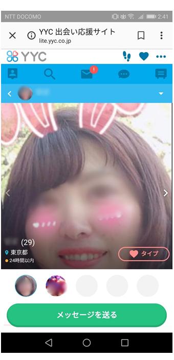 YYCで恋活している女性ユーザーのプロフ画像
